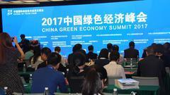 2018中国绿色经济峰会将于11月在深圳举行