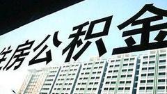 一文看懂北京住房公积金调整前后九大变化