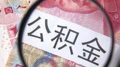 严跃进:北京公积金管控升级 改善型需求或有一定影响
