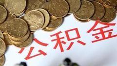 许小乐:北京公积金认房又认贷 四季度市场不容乐观