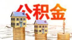 张大伟:北京公积金认房又认贷政策 对刚需影响非常大