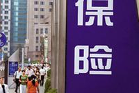 中天金融卖子筹资将完成 收购华夏保险方案仍未定