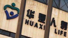 中天金融310亿收购华夏保险方案初定 已付70亿定金