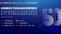 """""""中国财富管理50人论坛""""2018年年会在京召开"""