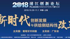 2018浦江创新论坛将于10月在上海举行