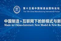 中国制造业国际论坛纺织服装专场构建产业新生态