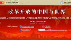 第84次中国改革国际论坛在海口开幕:改革开放的中国与世界