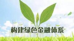 10月30日13:00 绿色技术银行高峰论坛