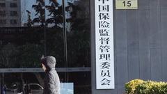 """银保监会""""三定""""方案正式公布 设主席1名副主席4名"""
