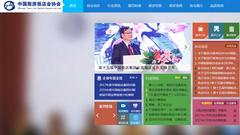 中国旅游饭店业协会拒绝接受采访:领导在重庆开年会