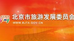 北京旅游委:对4家被曝卫生问题酒店进行询问警示约谈