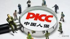 中国人保上市首日无悬念暴涨44% 总市值达2127亿元