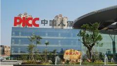 中国人保:前三季度净利润121亿元 16日在上交所上市