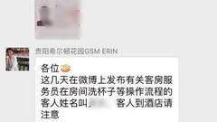 花总:贵阳希尔顿花园酒店曝光自己个人信息已违法