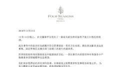 上海四季酒店:视频中打扫流程不符卫生标准 正调查