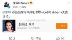 杜嘉班纳大秀视频涉嫌辱华 多名中国明星模特罢演