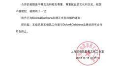 迪丽热巴及王俊凯工作室宣布与D&G解约(图)