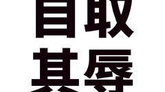 共青团中央评DG设计师辱华事件:外企也应尊重中国
