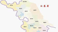 江苏:为民营企业营造公平竞争环境 推动江苏经济继续走在全国前列
