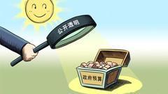 财政部发布预决算公开度排行榜 上海第15位 新疆末位