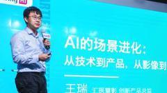 王瑞:人工智能在医疗领域的最大价值是一个流程标准