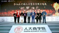 11月30日下午:中国人力资源管理学院奖颁奖典礼