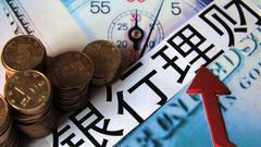 银保监会:理财子公司按管理费收入10%计提风险准备金
