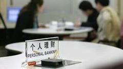 银保监:理财子公司的最低注册资本为10亿元人民币