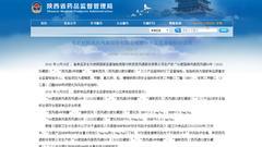 陕西药监局:西凤酒三产品塑化剂DEHP和DBP含量符合规定