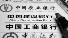 央行撤销支付机构备付金账户 部分小机构可能被淘汰