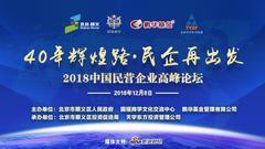 2018中国民营企业高峰论坛举办 鹏华民企ETF成热点