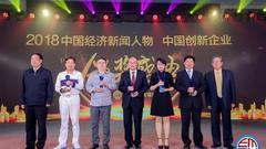 2018中国经济新闻人物和中国创新企业名单出炉