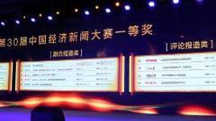 第30届中国经济新闻大赛一等奖作品评选结果出炉