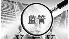 银保监会派出机构今日统一揭牌 王兆星提出工作要求