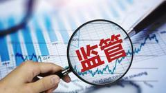 """王兆星:确保机构改革与监管工作""""两不误、两促进"""""""