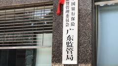广东银保监局举行挂牌仪式 筹备组组长裴光发表讲话