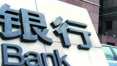 机构:央行将维持资金面相对宽松 明年1月仍可能降准