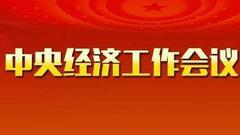 中央经济工作会议:实施更大规模的减税降费(全文)