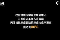 权健门店暗访:宣称癌症治愈率62% 肺癌治愈率高达80%