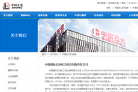 外媒:中石化暂停两高管交易权限 或因巨额交易亏损