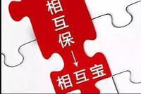 "NO7.""相互保""昙花一现?"