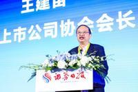 王建宙:发挥资本市场作用 推进关键核心技术的研发