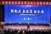 记者求证权健及束昱辉部分荣誉:假的 或颁发单位山寨