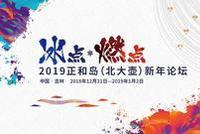 回顾:2019年正和岛新年论坛  许善达、蒋锡培等演讲