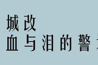 西安城改兴正元中标或存暗箱操作:佳兆业一审胜二审输