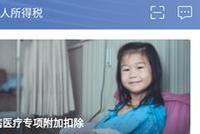 北京税务客服:房东是否补税暂无口径