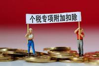 房租专项扣除申报 不应成为向房东征税线索