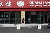 权健广东分公司已停业整顿 网点未经过商务部备案