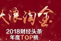2018财经头条新媒体年度TOP榜单揭晓