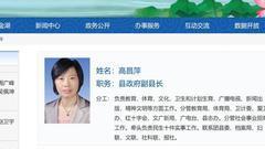 江苏金湖过期疫苗事件调查升级:副县长等10余人被查